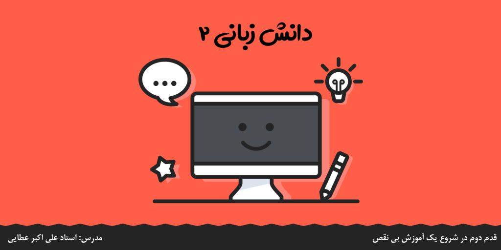 کلاس آنلاین دانش زبان ۲ استاد عطایی