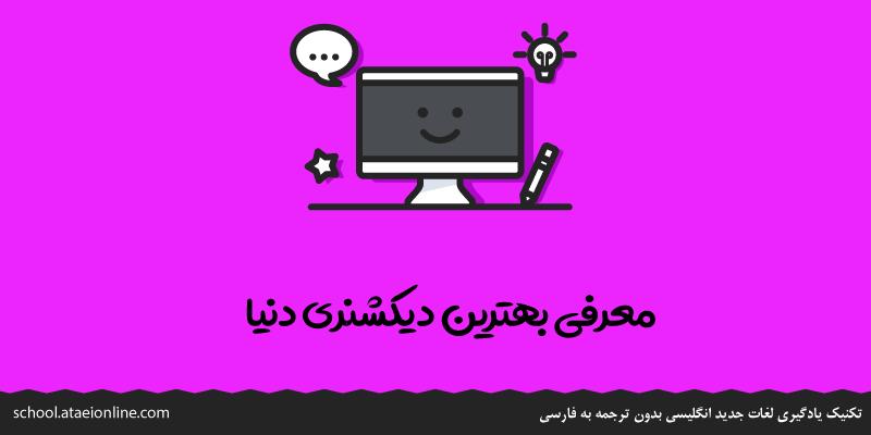 درک کلمات انگلیسی جدید بدون ترجمه فارسی
