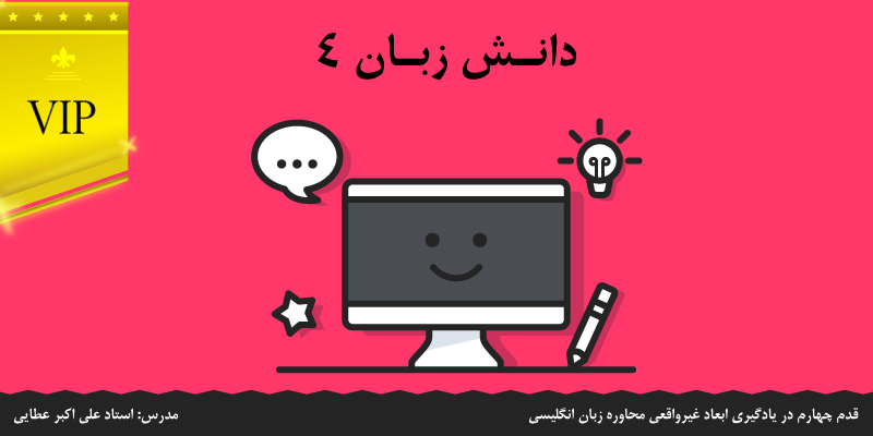 کلاس آنلاین زبان انگلیسی دانش زبان VIP 12