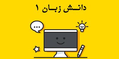 دانش زبان ۱ مهر ماه ۹۹ 2
