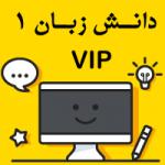 دانش زبان ۱ VIP نوجوانان 2