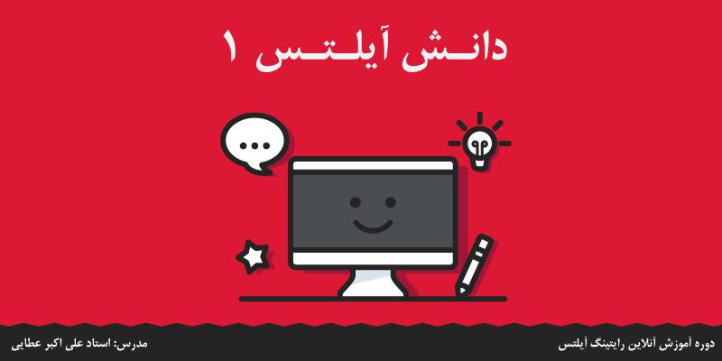 بهترین کلاس آنلاین آیلتس در ایران