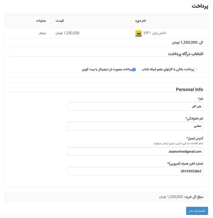 ثبت نام کلاس زبان با بیت کوین