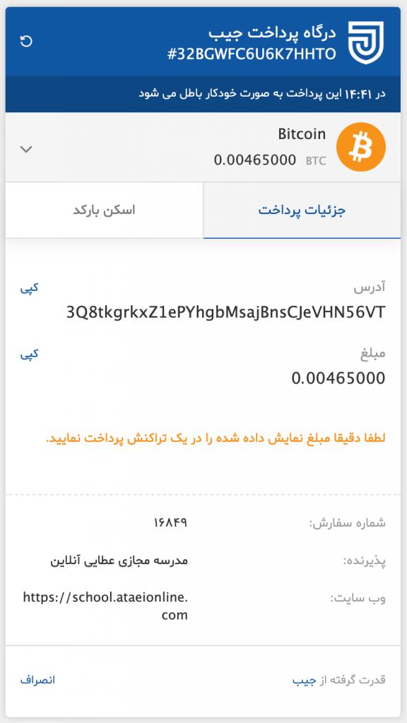 ثبت نام از خارج از ایران با پرداخت ارز دیجیتال 3
