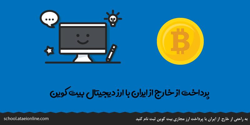 ثبت نام از خارج از ایران با پرداخت ارز دیجیتال 2