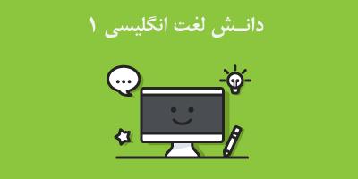 کلاس آنلاین آموزش لغت انگلیسی