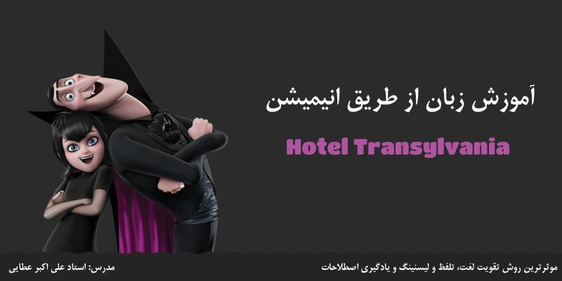 کلاس آموزش زبان از طریق انیمیشن Hotel Transylvania