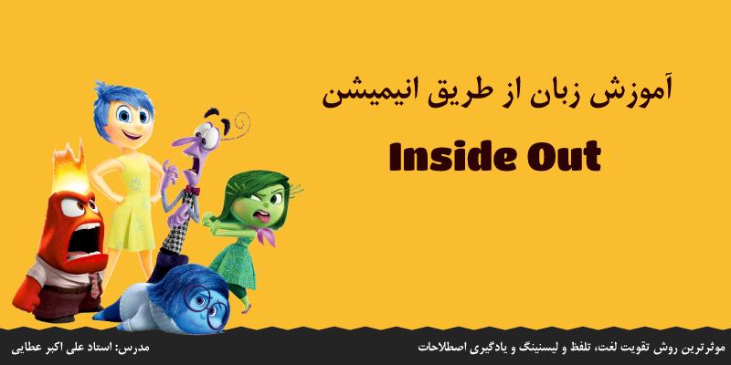 آموزش زبان از طریق انیمیشن Inside out