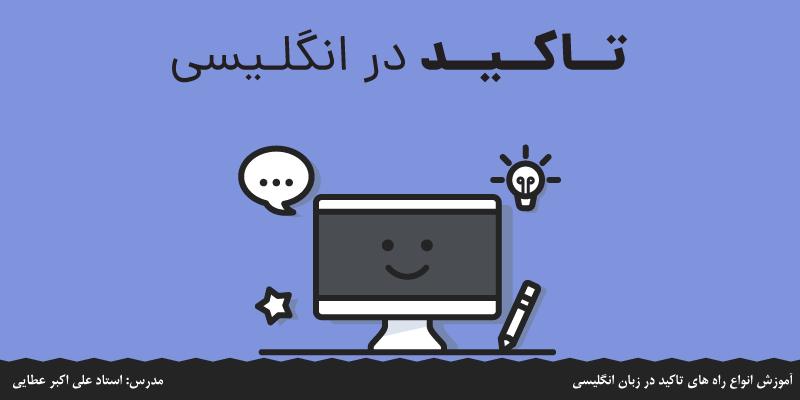 تاکید در انگلیسی