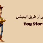 کلاس آموزش زبان از طریق انیمیشن Toy Story 4